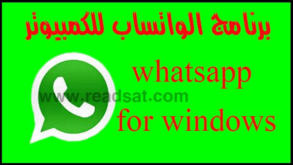 تحميل برنامج الواتساب للكمبيوتر whatsapp مجانا برابط مباشر 2020