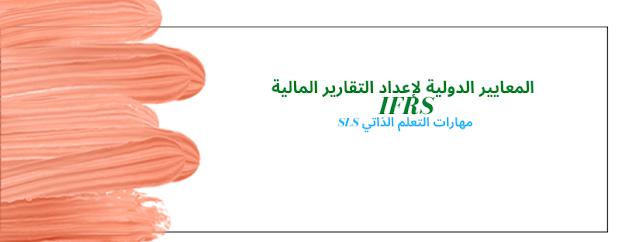 المعايير الدولية لإعداد التقارير المالية IFRS ) International Financial Reporting Standards)