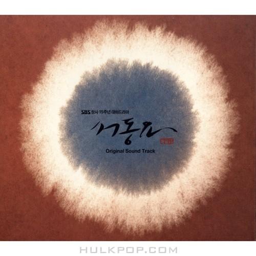 Various Artists – Ballad of Seodong OST