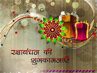 raksha bandhan wishes in hindi font