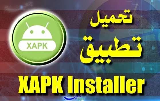 تحميل XAPK Installer  الجديد