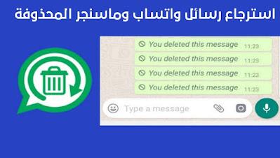 افضل تطبيق لمعرفة الرسائل المحذوفة في واتس اب و ماسنجر وتلغرام