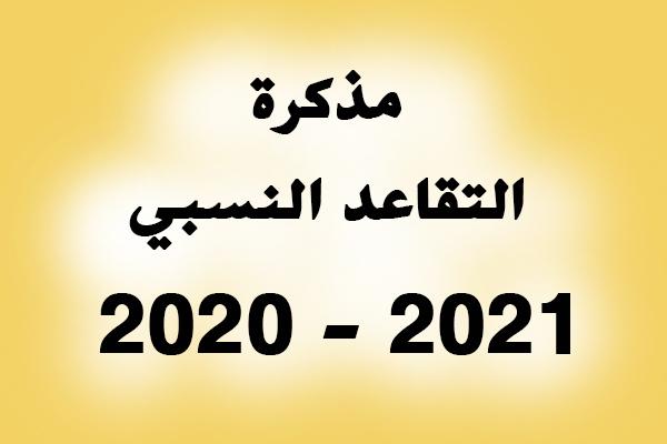 مذكرة في شأن تدبير الاستفادة من المعاش قبل بلوغ سن التقاعد (التقاعد النسبي)  للموسم الدراسي 2021 / 2020