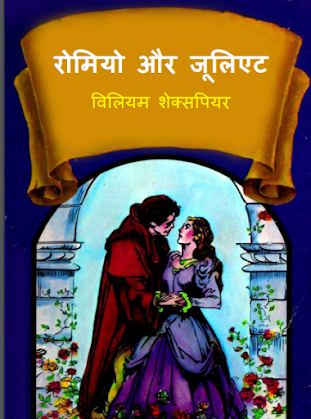 Romeo And Juliet By William Shakespeare In Hindi
