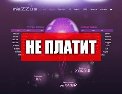 Скриншоты выплат с хайпа mezzus.com