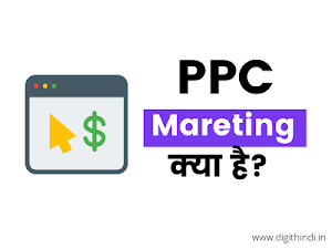 PPC Marketing क्या है? PPC से पैसे कैसे कामए (2021)