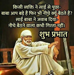 sai baba good morning status