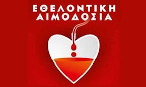 thn-kyriakh-ethelontikh-aimodosia-sto-belo-korinthias