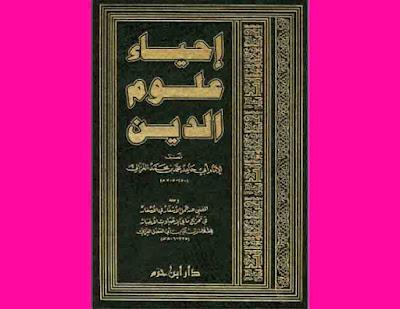 تحميل كتاب إحياء علوم الدين PDF