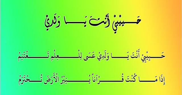 Lirik Syiir Qoshidah Habibi Anta Ya Waladii merdu