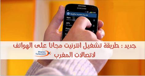 اختراق اتصالات المغرب