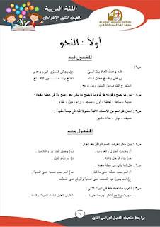 مراجعة لغة عربية للصف الثاني الاعدادي الترم الثاني