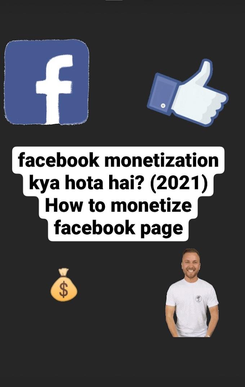 Facebook Monetization Kya Kota Hai? (2021)