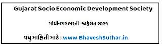 Gujarat Socio Economic Development Society Gandhinagar Recruitment 2021