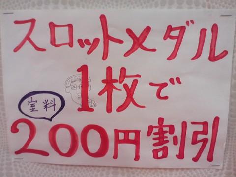 ゲームコーナー張り紙 おんちっち尾西店2回目