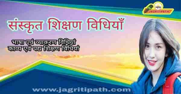Sanskrit shikshan vidhiyan
