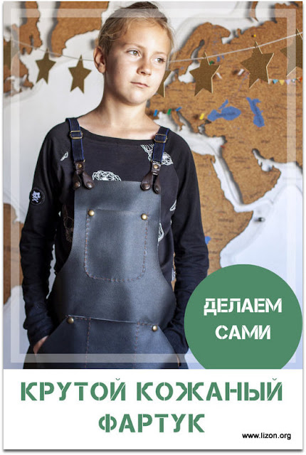 КРУТОЙ КОЖАНЫЙ ФАРТУК - Своими руками!