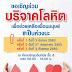 รพ.ธนบุรี ขอเชิญร่วมบริจาคโลหิตบรรเทาวิกฤติขาดแคลนเลือด