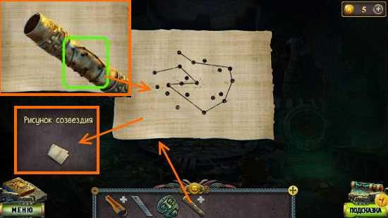 разбираем тубус и делаем рисунок созвездия в игре наследие 2 пленник