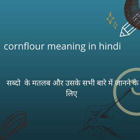 cornflour meaning in hindi