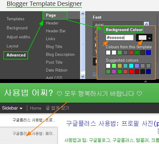 구글블로그 사용법: 다이나믹뷰 배경색 및 사이드바 색상 바꾸는 방법