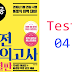 Listening TOEIC Test Special Edition - Test 04