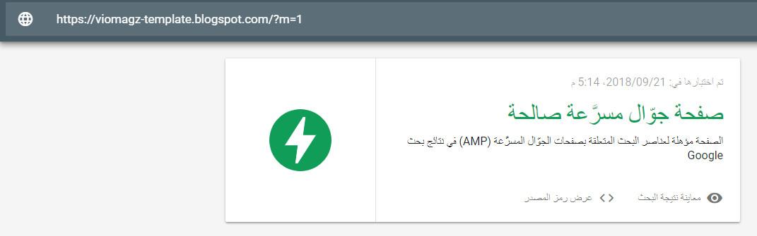 قالب بلوجر amp