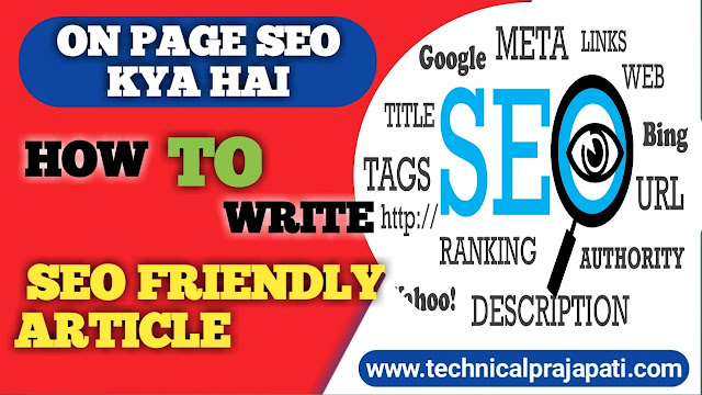 On page seo kya hai aur on page seo step by step in hindi mein