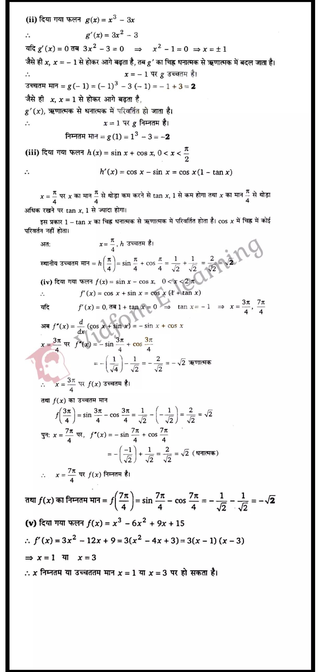 class 12 maths chapter 6 light hindi medium 40