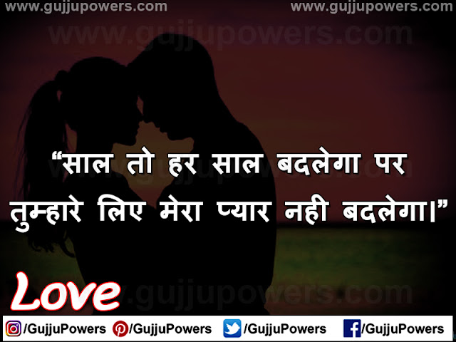 love shayari image english download
