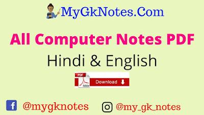 Computer Notes PDF in Hindi And English
