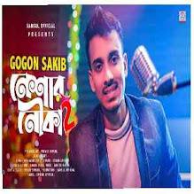 Neshar Nauka 2 Lyrics (নেশার নৌকা ২) Gogon Sakib