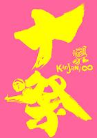 Resultado de imagen para kanjani8 dvd