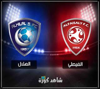 مشاهدة مباراة الهلال والفيصلي بتاريخ 03-01-2020 كأس خادم الحرمين الشريفين