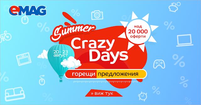 eMAG представя  CRAZY DAYS