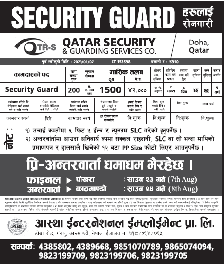 Free Visa, Free Ticket, Jobs For Nepali In QATAR SECURITY & GUARDING SERVICES CO, QATAR