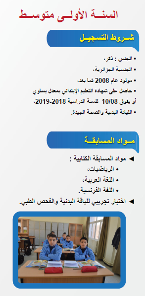 التسجيل في مسابقة اشبال الامة 2020 للسنة الاولى متوسط