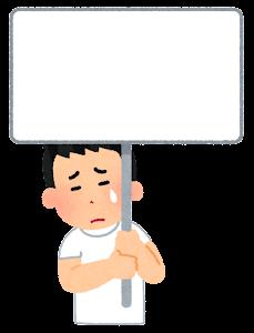 プラカードを持っている男性看護師のイラスト(泣いている顔)