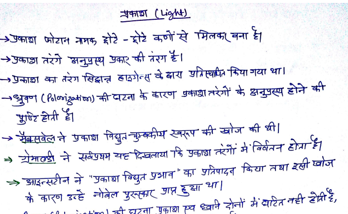 Physics Handwritten Notes in Hindi PDF Download