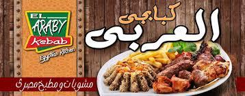 منيو وفروع وأرقام مطعم كبابجى العربى 2020