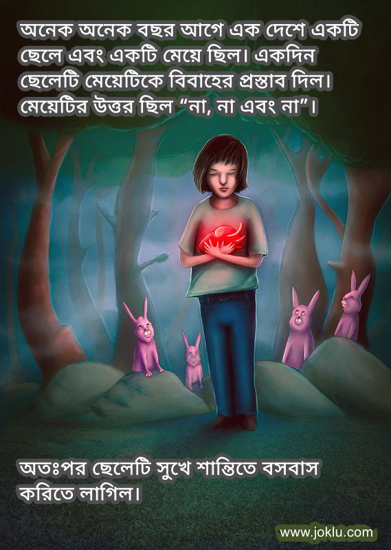 A fairy tale of a boy who proposed a girl short joke in Bengali