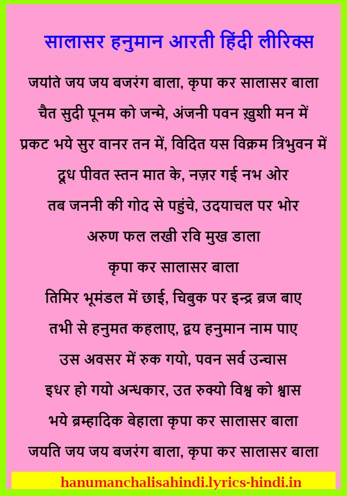 Salasar Balaji Aarti Hindi