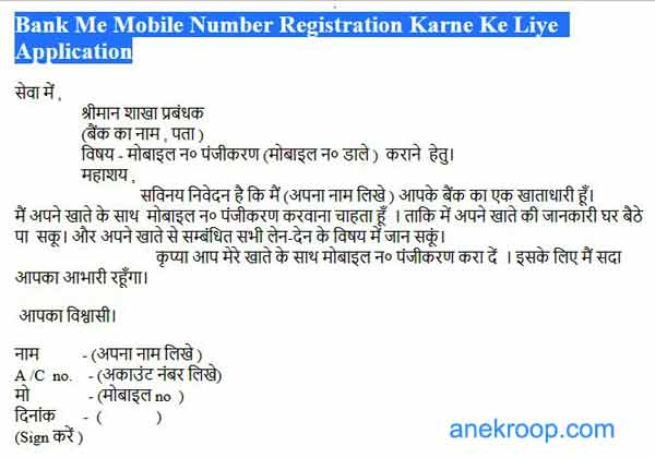 mobile no registration ke liye application