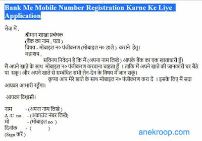 mobile no registration ke liye application
