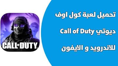 تحميل لعبة كول اوف ديوتي Call of Duty للاندرويد و الايفون