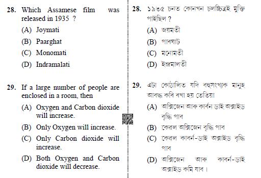 Download Assam Police Question in PDF Format in Assamese Medium