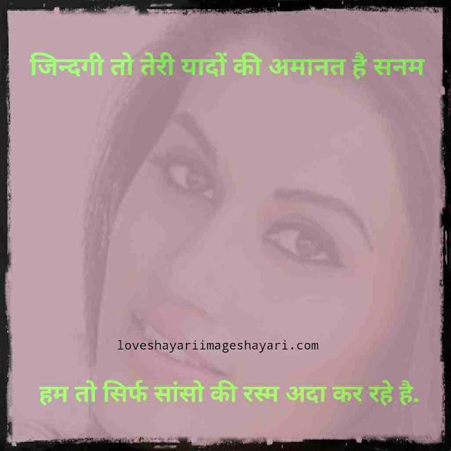 Loveshayri