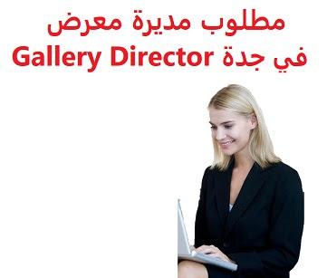 وظائف السعودية مطلوب مديرة معرض في جدة Gallery Director