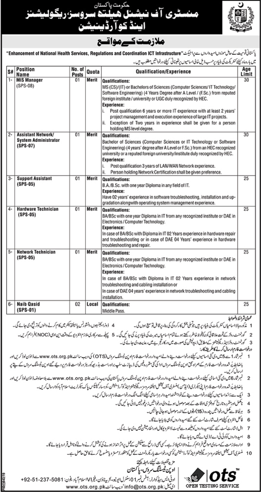 Ministry of National Health Services Jobs 2019 Download Application Form