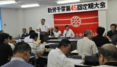 http://doro-chiba.org/nikkan_dc/n2016_07_12/n8168.htm